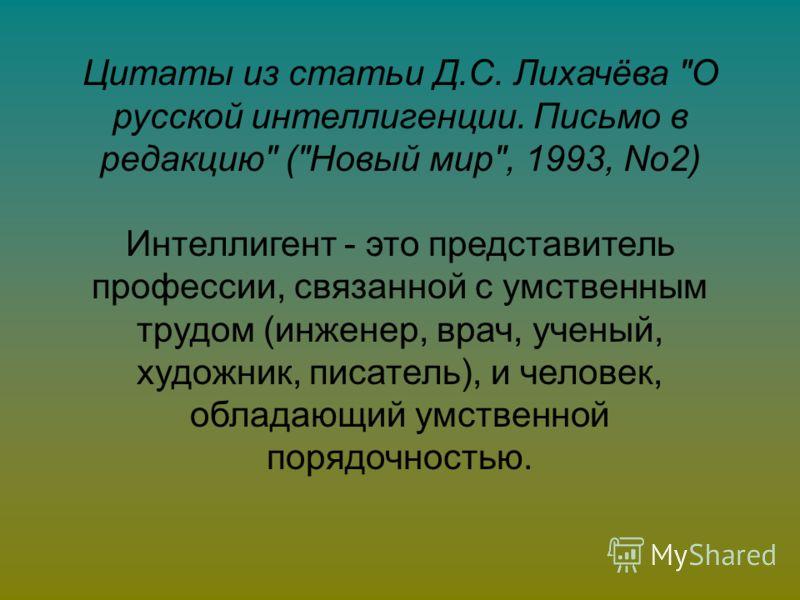 Цитаты из статьи Д.С. Лихачёва