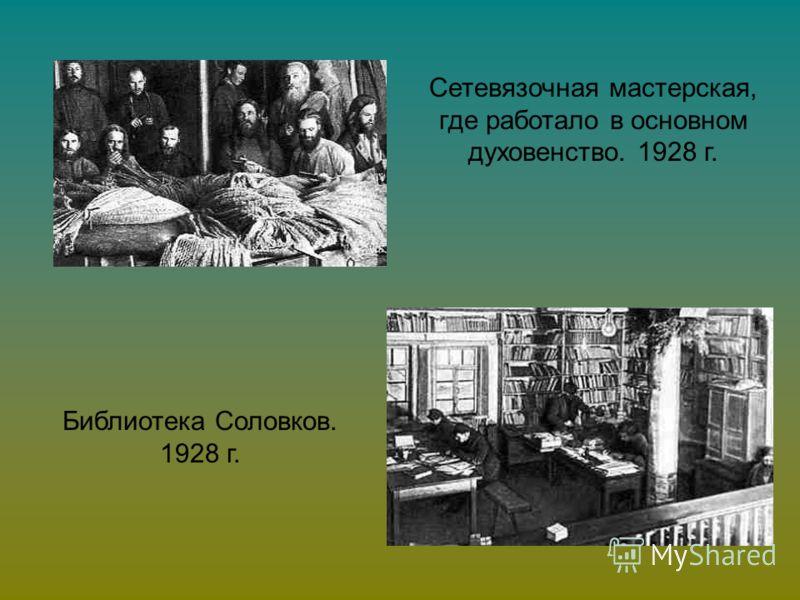 Сетевязочная мастерская, где работало в основном духовенство. 1928 г. Библиотека Соловков. 1928 г.