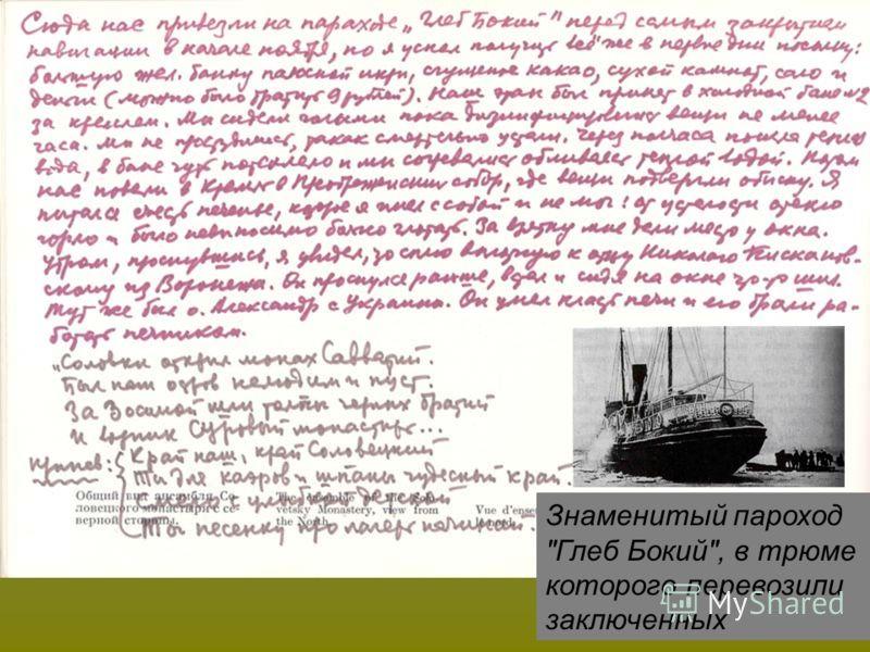 Знаменитый пароход Глеб Бокий, в трюме которого перевозили заключенных