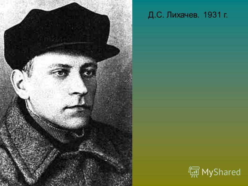 Д.С. Лихачев. 1931 г.