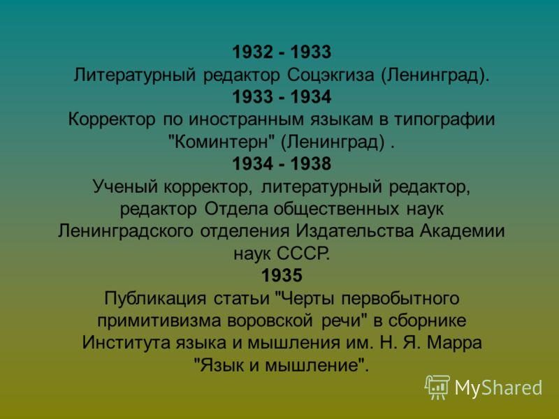 1932 - 1933 Литературный редактор Соцэкгиза (Ленинград). 1933 - 1934 Корректор по иностранным языкам в типографии