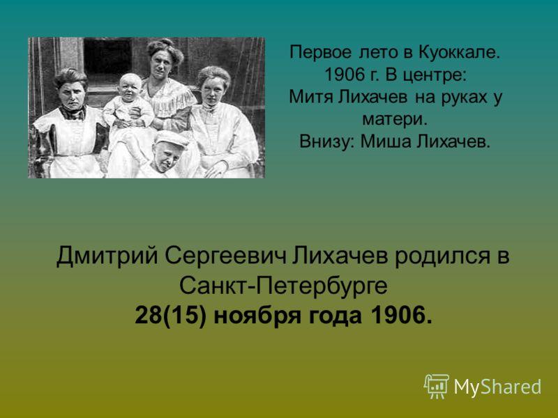 Первое лето в Куоккале. 1906 г. В центре: Митя Лихачев на руках у матери. Внизу: Миша Лихачев. Дмитрий Сергеевич Лихачев родился в Санкт-Петербурге 28(15) ноября года 1906.