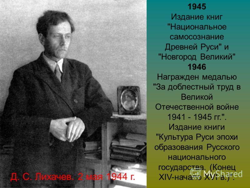 Д. С. Лихачев. 2 мая 1944 г. 1945 Издание книг