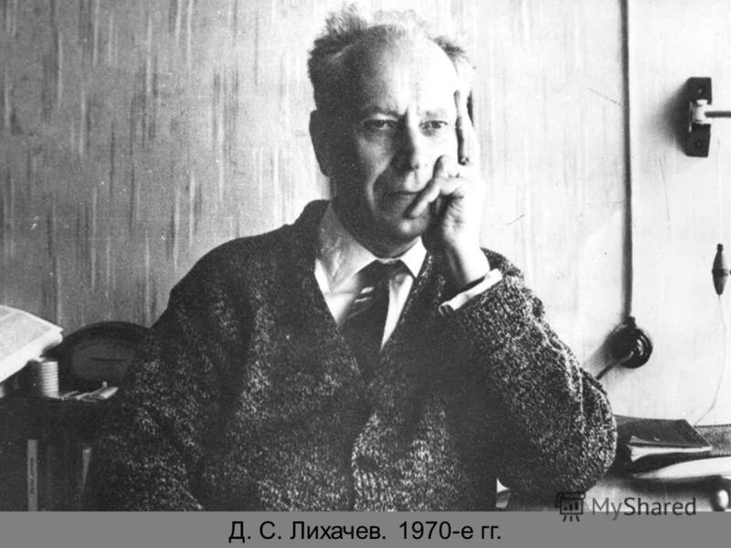 Д. С. Лихачев. 1970-е гг.