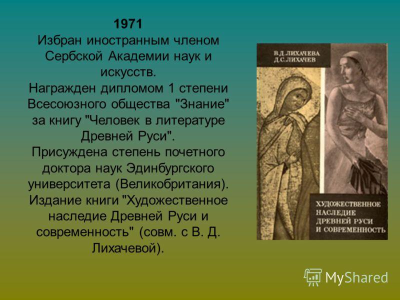 1971 Избран иностранным членом Сербской Академии наук и искусств. Награжден дипломом 1 степени Всесоюзного общества