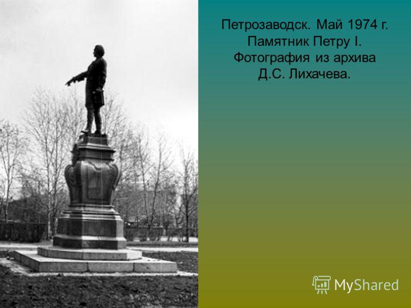 Петрозаводск. Май 1974 г. Памятник Петру I. Фотография из архива Д.С. Лихачева.