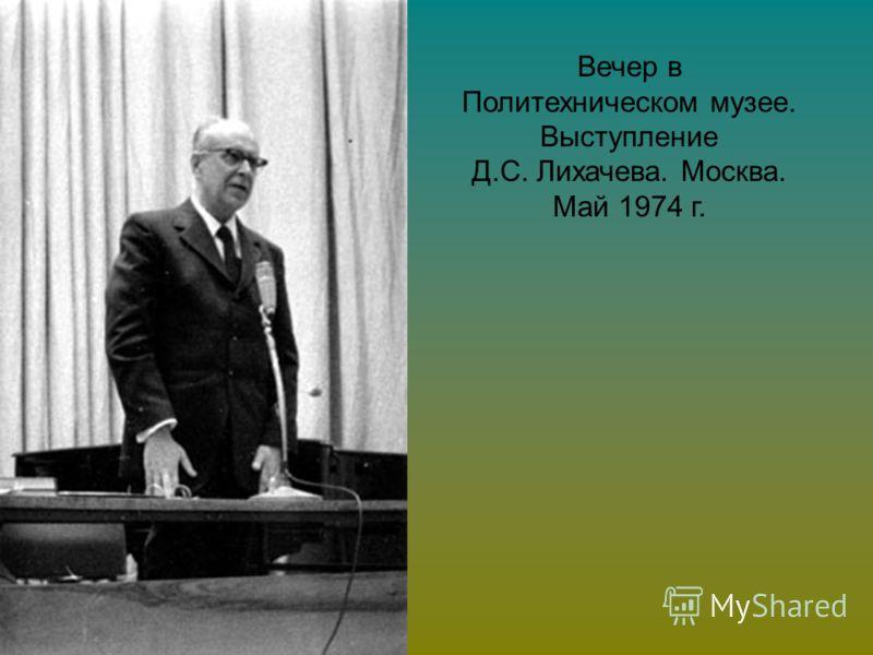Вечер в Политехническом музее. Выступление Д.С. Лихачева. Москва. Май 1974 г.