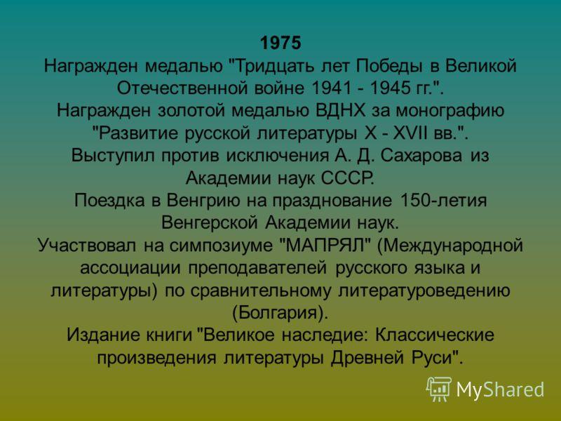 1975 Награжден медалью