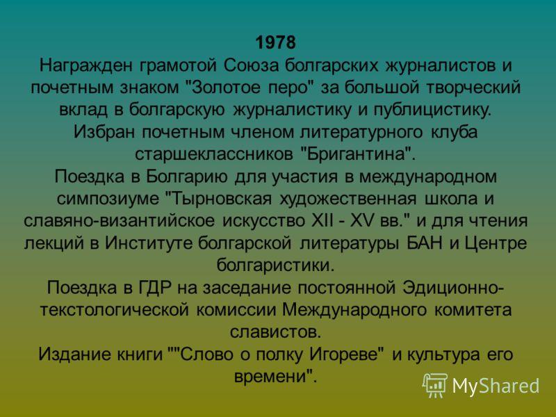1978 Награжден грамотой Союза болгарских журналистов и почетным знаком
