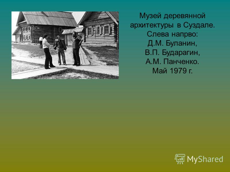 Музей деревянной архитектуры в Суздале. Слева напрво: Д.М. Буланин, В.П. Бударагин, А.М. Панченко. Май 1979 г.
