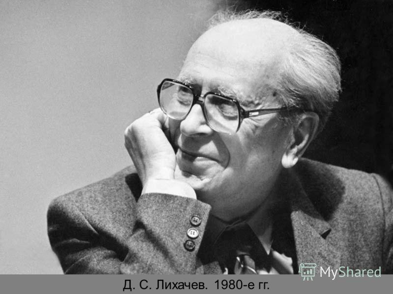 Д. С. Лихачев. 1980-е гг.