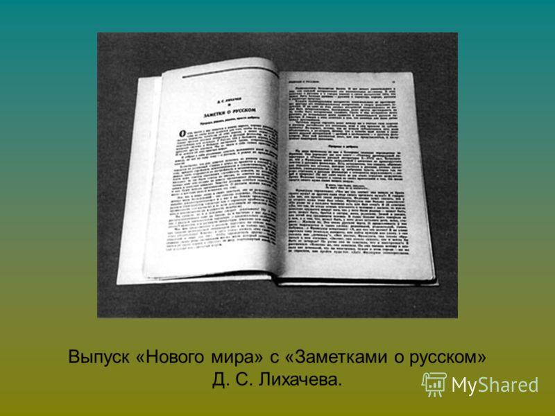 Выпуск «Нового мира» с «Заметками о русском» Д. С. Лихачева.