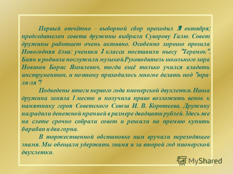 Первый отчётно - выборной сбор проходил 20 октября ; председателем совета дружины выбрали Суворову Галю. Совет дружины работает очень активно. Особенно хорошо прошла Новогодняя ёлка : ученики 3 класса поставили пьесу
