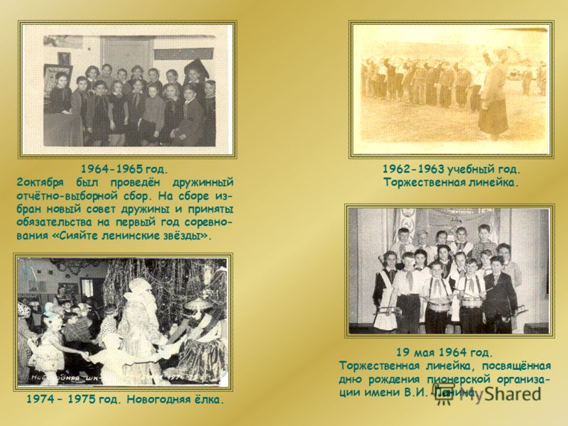 1964-1965 год. 2октября был проведён дружинный отчётно-выборной сбор. На сборе из- бран новый совет дружины и приняты обязательства на первый год соревно- вания «Сияйте ленинские звёзды». 1962-1963 учебный год. Торжественная линейка. 19 мая 1964 год.
