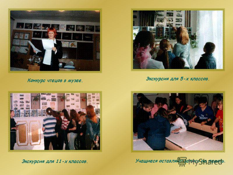 Конкурс чтецов в музее. Экскурсия для 11-х классов. Учащиеся оставляют запись на память. Экскурсия для 5-х классов.