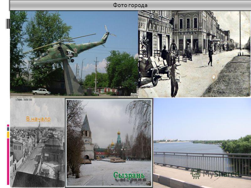 Фото города В начало