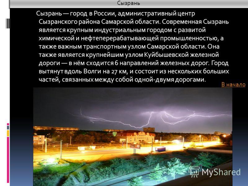 Сызрань город в России, административный центр Сызранского района Самарской области. Современная Сызрань является крупным индустриальным городом с развитой химической и нефтеперерабатывающей промышленностью, а также важным транспортным узлом Самарско