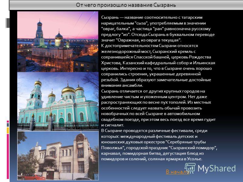 Сызрань название соотносительно с татарским нарицательным