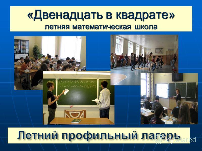 «Двенадцать в квадрате» летняя математическая школа