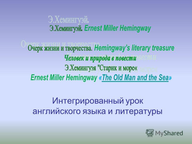Интегрированный урок английского языка и литературы