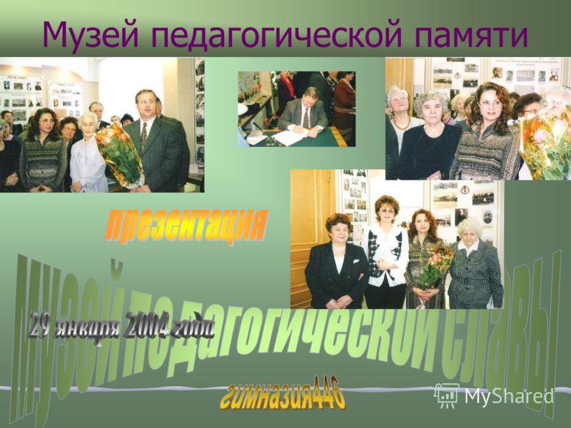 Музей педагогической памяти