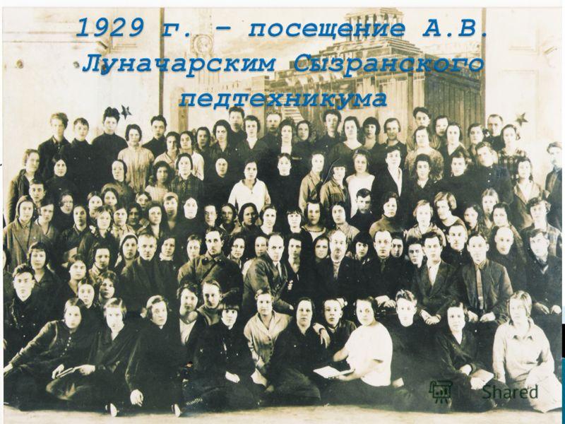 1929 г. – посещение А.В. Луначарским Сызранского педтехникума