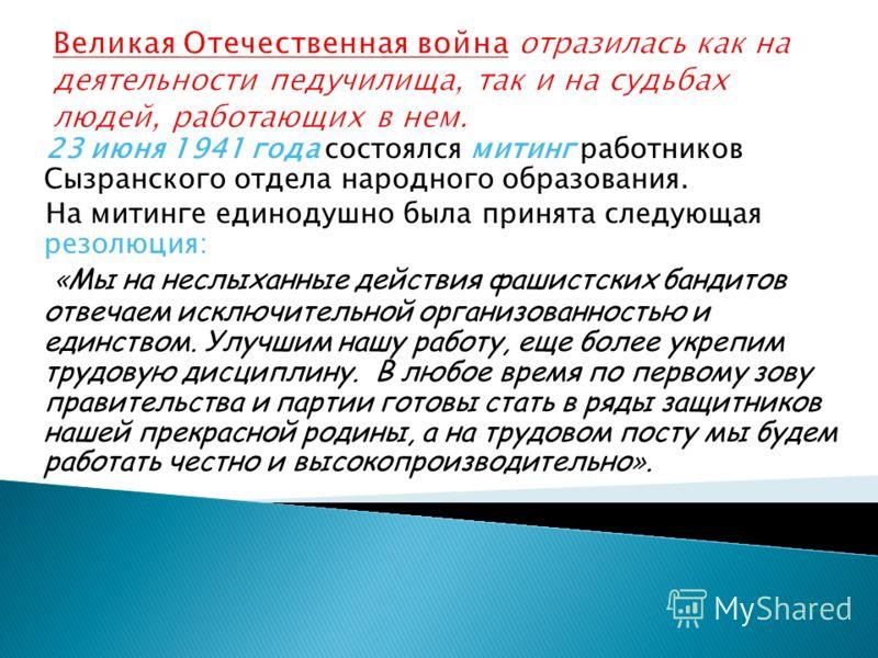 23 июня 1941 года состоялся митинг работников Сызранского отдела народного образования. На митинге единодушно была принята следующая резолюция: « Мы на неслыханные действия фашистских бандитов отвечаем исключительной организованностью и единством. Ул