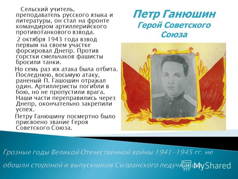 Сельский учитель, преподаватель русского языка и литературы, он стал на фронте командиром артиллерийского противотанкового взвода. 2 октября 1943 года взвод первым на своем участке форсировал Днепр. Против горстки смельчаков фашисты бросили танки. Но
