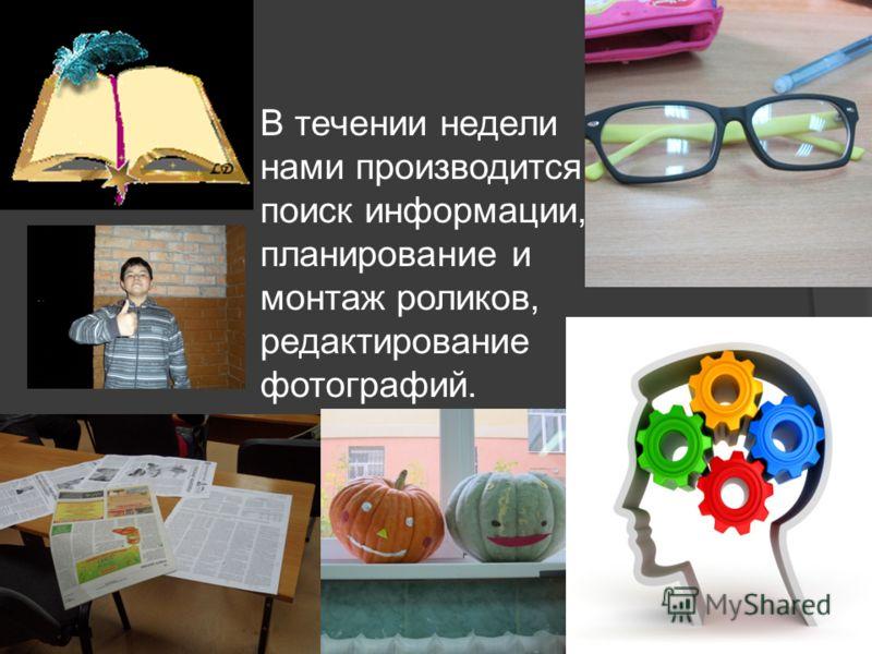 В течении недели нами производится поиск информации, планирование и монтаж роликов, редактирование фотографий.
