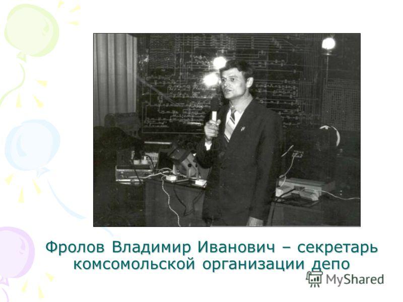 Фролов Владимир Иванович – секретарь комсомольской организации депо