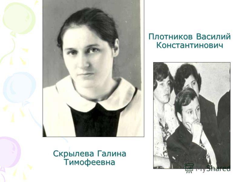 Скрылева Галина Тимофеевна Плотников Василий Константинович