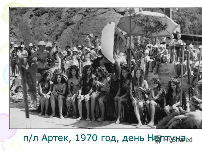 п/л Артек, 1970 год, день Нептуна