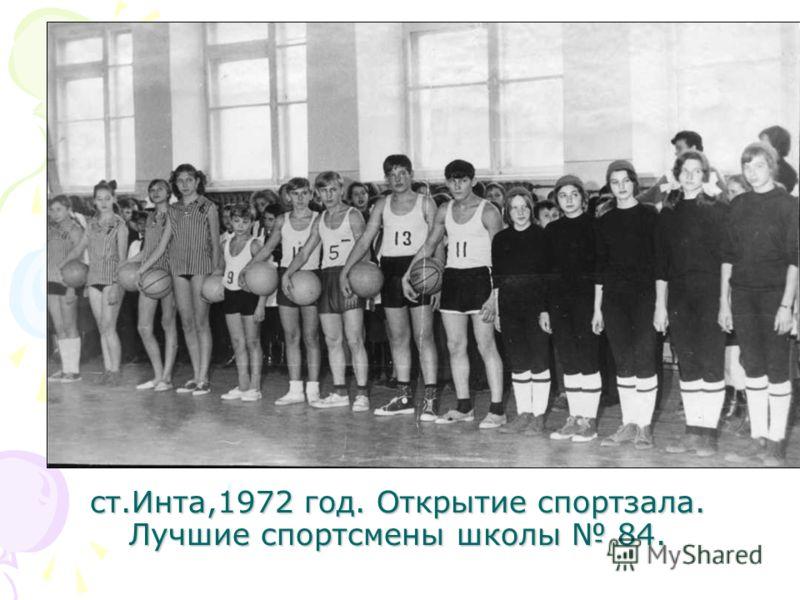 ст.Инта,1972 год. Открытие спортзала. Лучшие спортсмены школы 84.