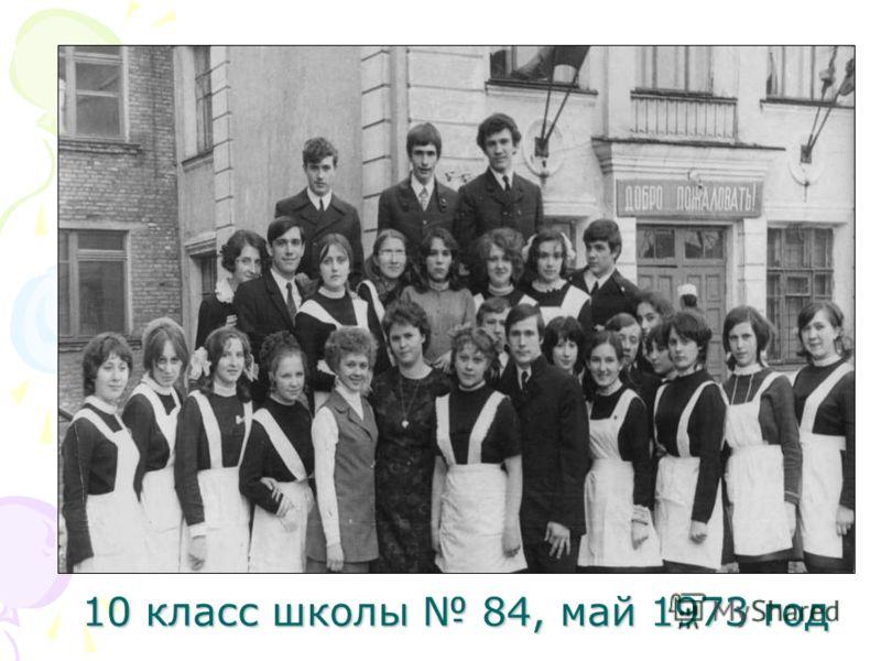 10 класс школы 84, май 1973 год