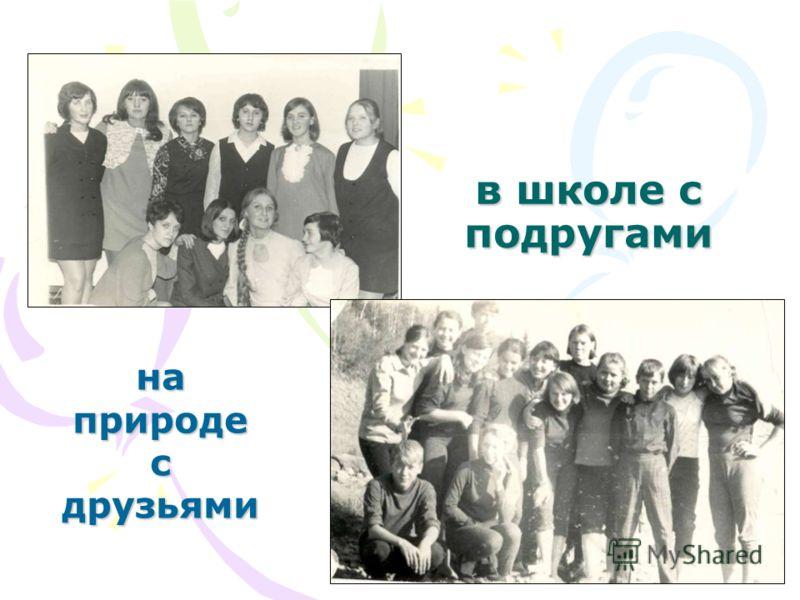 в школе с подругами на природе с друзьями