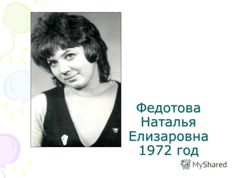 Федотова Наталья Елизаровна 1972 год