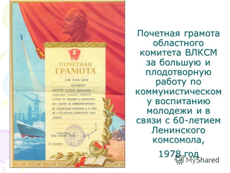 Почетная грамота областного комитета ВЛКСМ за большую и плодотворную работу по коммунистическом у воспитанию молодежи и в связи с 60-летием Ленинского комсомола, 1978 год