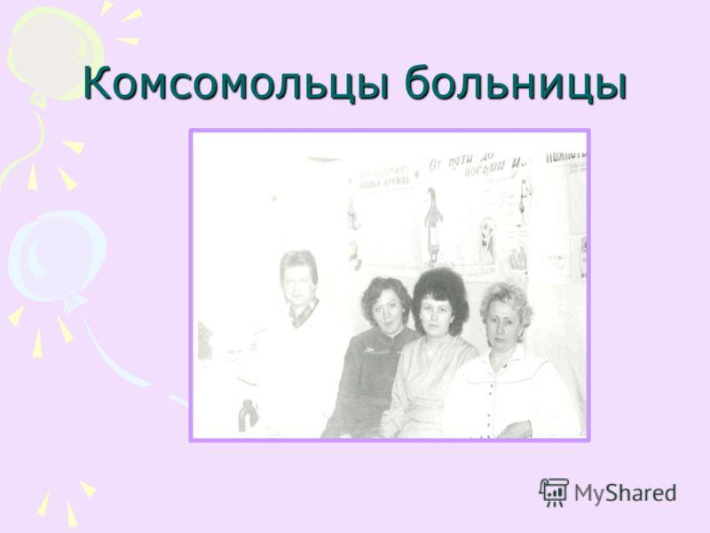 Комсомольцы больницы