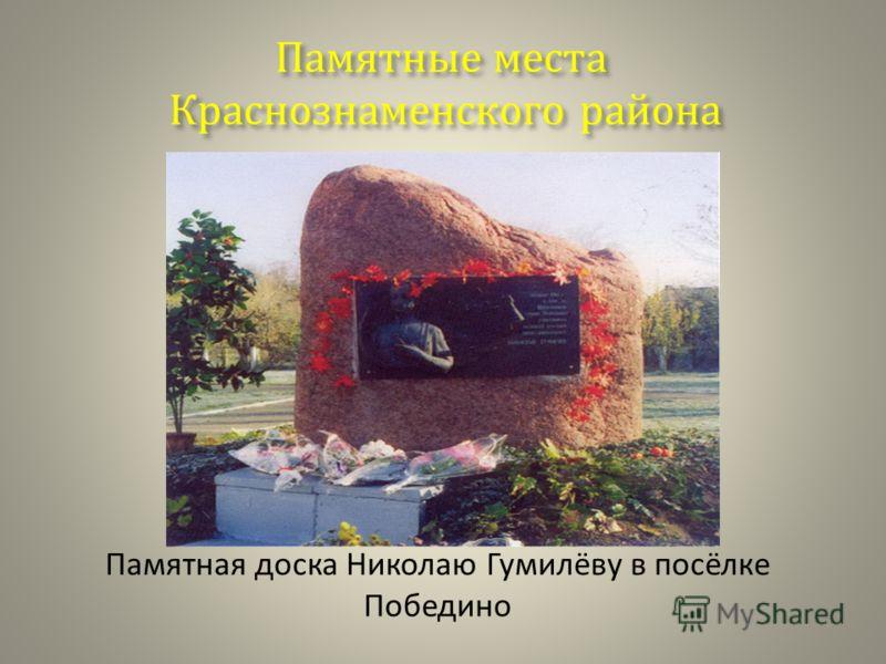 Памятные места Краснознаменского района Памятная доска Николаю Гумилёву в посёлке Победино