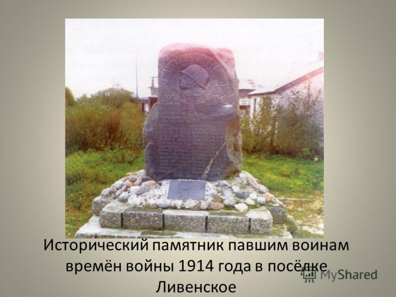 Исторический памятник павшим воинам времён войны 1914 года в посёлке Ливенское