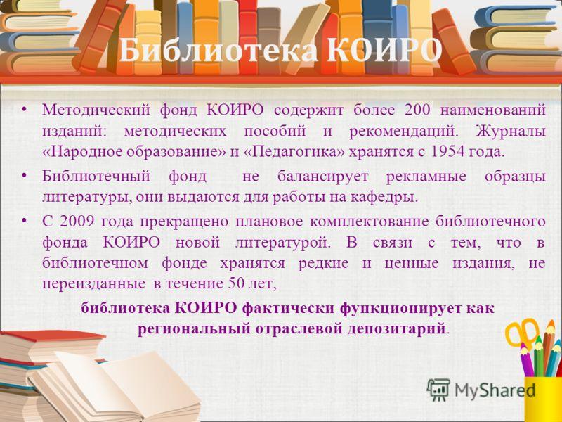 Библиотека КОИРО Методический фонд КОИРО содержит более 200 наименований изданий: методических пособий и рекомендаций. Журналы «Народное образование» и «Педагогика» хранятся с 1954 года. Библиотечный фонд не балансирует рекламные образцы литературы,