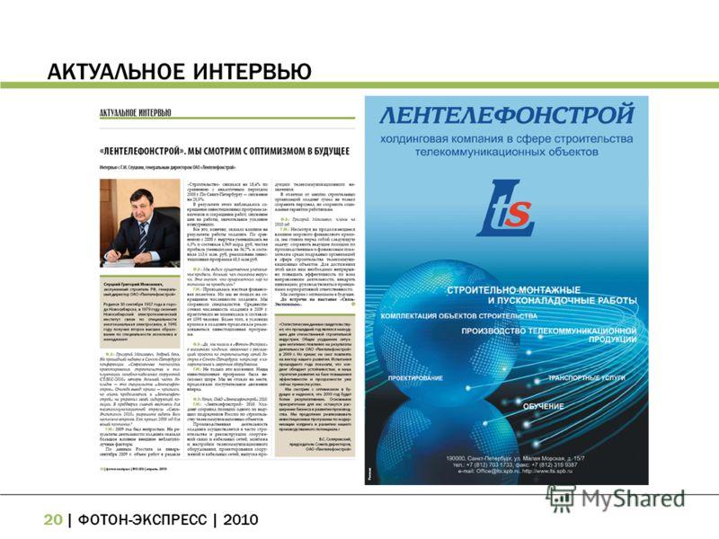 АКТУАЛЬНОЕ ИНТЕРВЬЮ 20 | ФОТОН-ЭКСПРЕСС | 2010