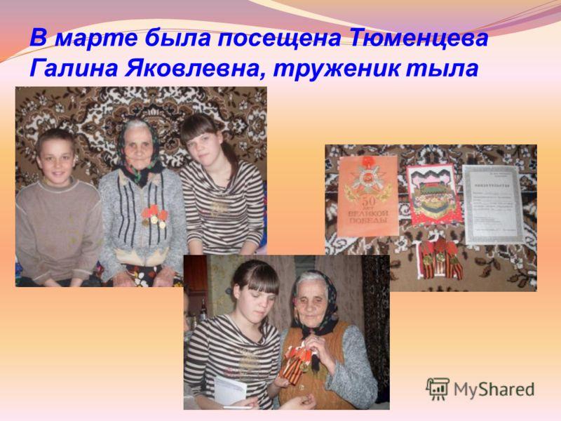 В марте была посещена Тюменцева Галина Яковлевна, труженик тыла