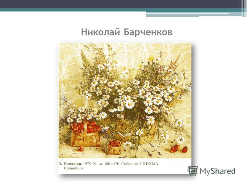Николай Барченков