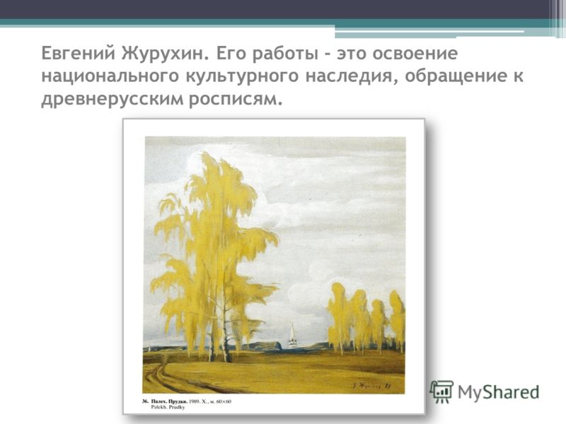 Евгений Журухин. Его работы - это освоение национального культурного наследия, обращение к древнерусским росписям.