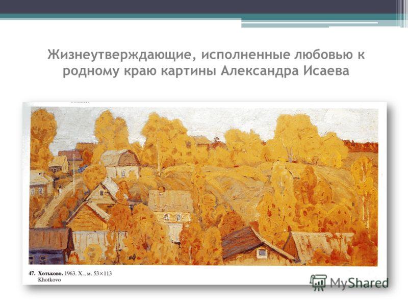 Жизнеутверждающие, исполненные любовью к родному краю картины Александра Исаева