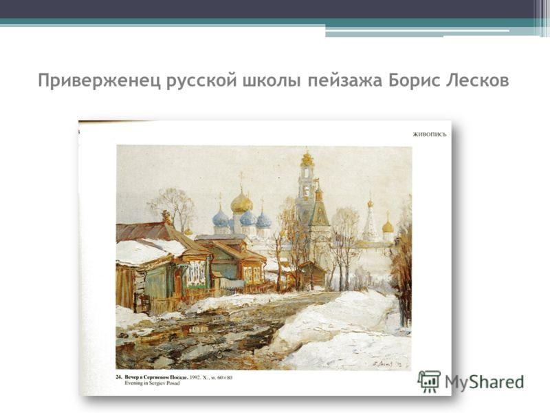 Приверженец русской школы пейзажа Борис Лесков