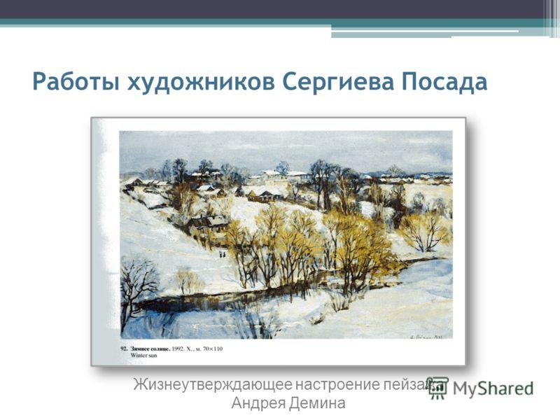Работы художников Сергиева Посада Жизнеутверждающее настроение пейзажа Андрея Демина