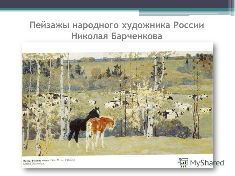 Пейзажы народного художника России Николая Барченкова