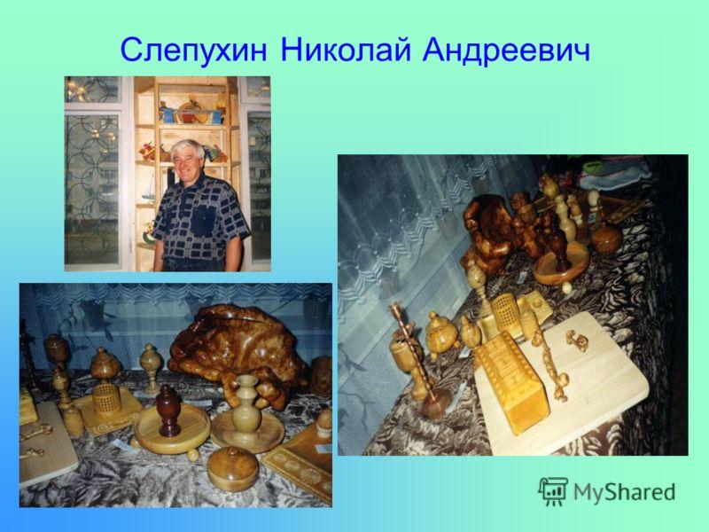 Слепухин Николай Андреевич